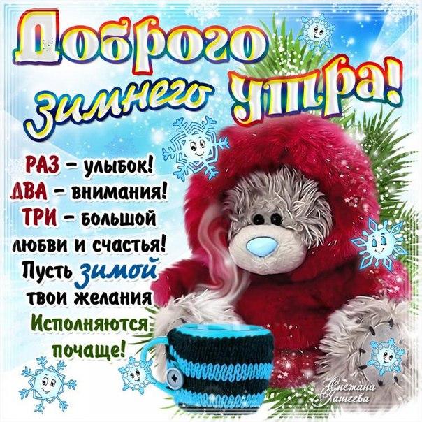 Анимация открытка зимнее доброе утро