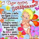 Красочная открытка с днем ангела