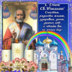 Открытки пожелания Святой Николай весенний