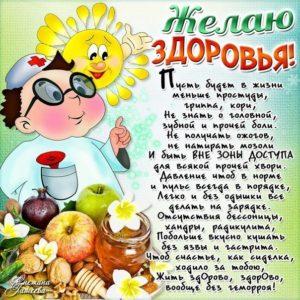 Красивая открытка желаю здоровья со словами