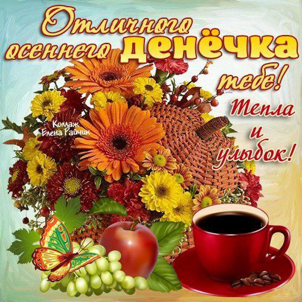 Осень тепла и улыбок чай