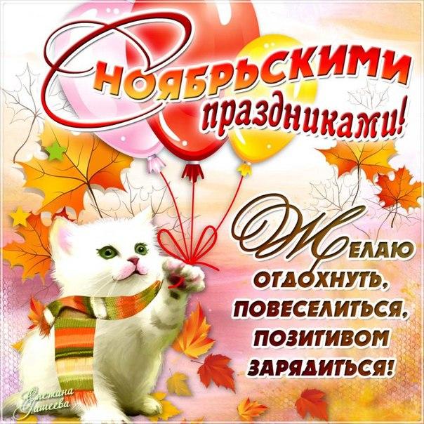 Ноябрьские праздники