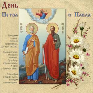 Петра и Павла день красивая открытка со словами