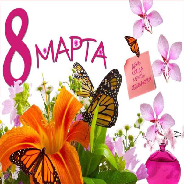 Виртуальные открытки 8 Марта