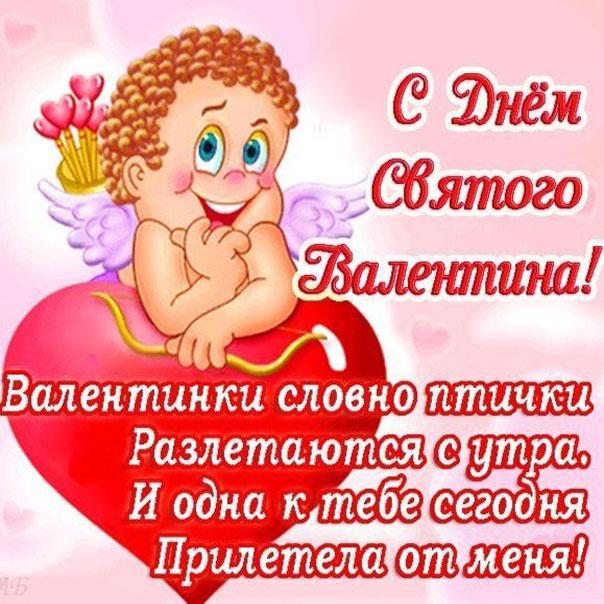 Gif открытки день святого Валентина
