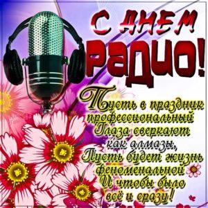 Музыкальная открытка день Радио. Микрофон, наушники, цветы, мерцающие узоры, стих надпись.