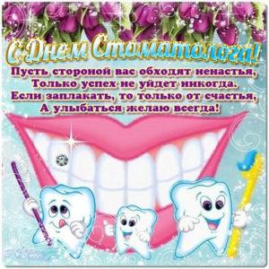 С днем стоматолога бесплатно