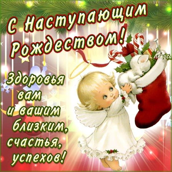Рождеством Христовым