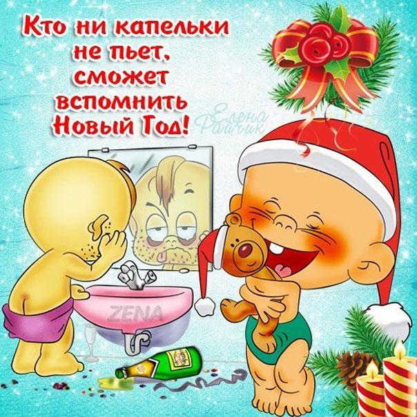 новогодние поздравления