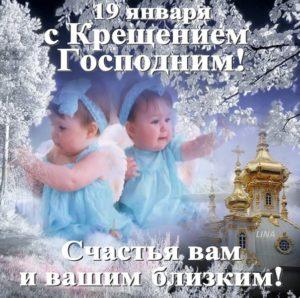 Анимашки Крещение Господне