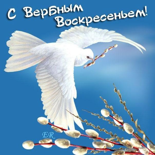 Церковный праздник Вербное