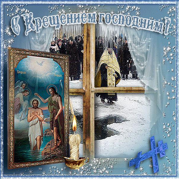 Лучшие открытки Крещение Господне