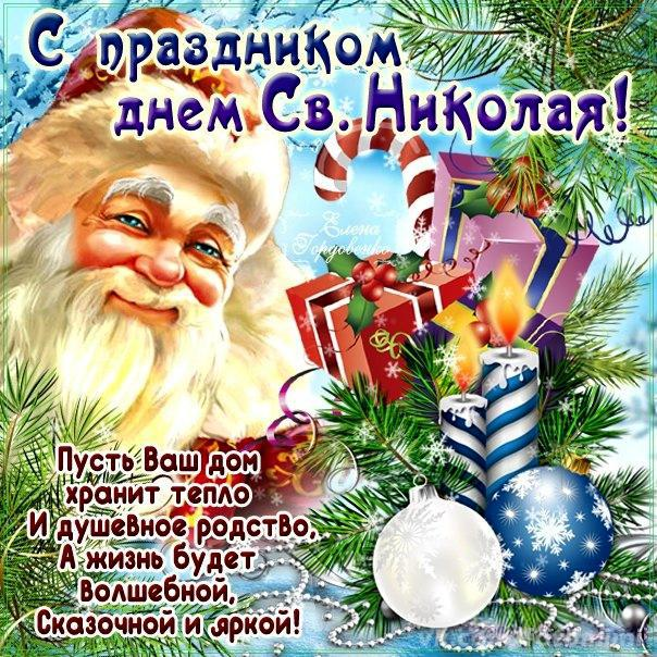 Открытки желаю св Николай