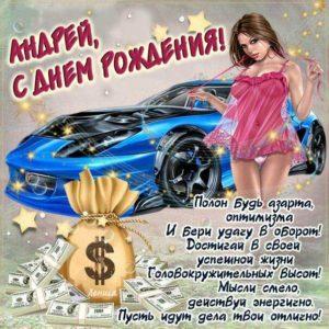 С днем рождения Андрей мерцающая открытка. Девушка, автомобиль, деньги, с фразами, надпись.