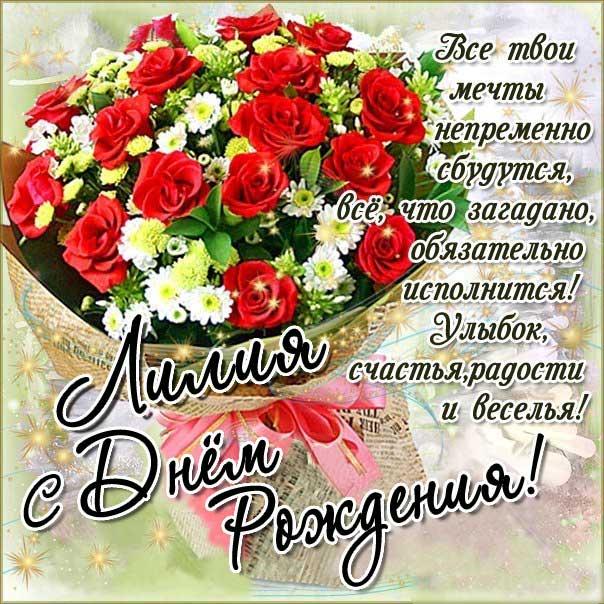 Мерцающая открытка с днем рождения Лилия красивые розы