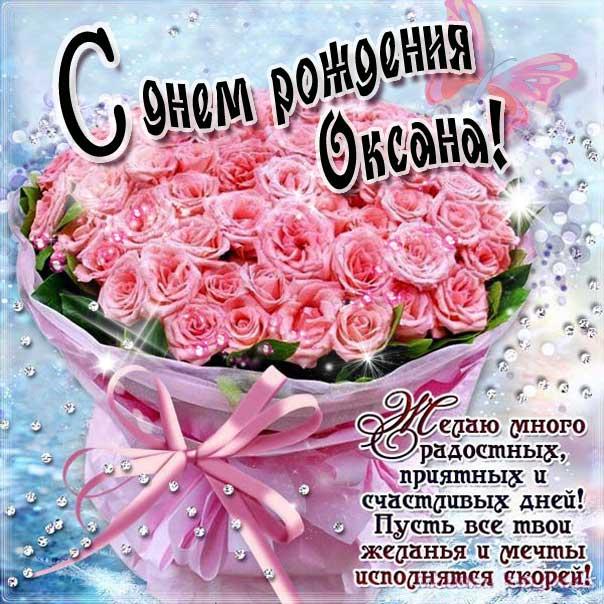 С днем рождения Оксана картинка открытка розовые розы букет