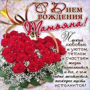 Корзина с розами день рождения Татьяна картинки со стихами