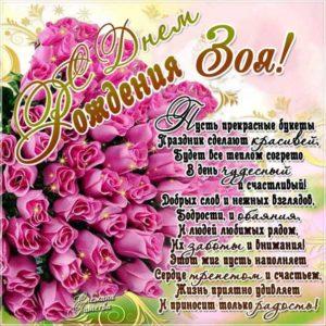 C днем рождения Зоя открытки букет роз с надписью