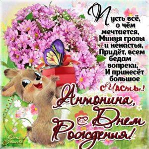 С днем рождения Антонина мультяшки картинка. Заяц, зайчик, букет цветов, с надписью