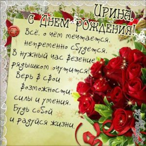 Открытка с днем рождения Ирина в картинках с надписями