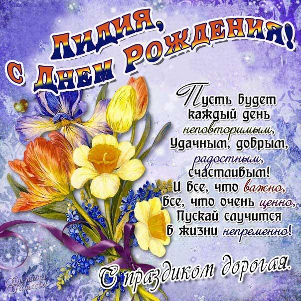 C днем рождения Лидия открытка букет цветы