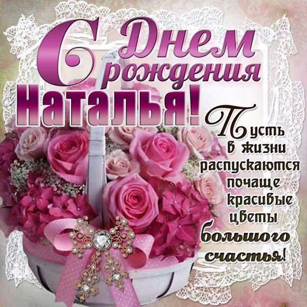 Открытки с днем рождения Наташа корзина с розами