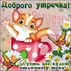 Доброе утро открытка со словами