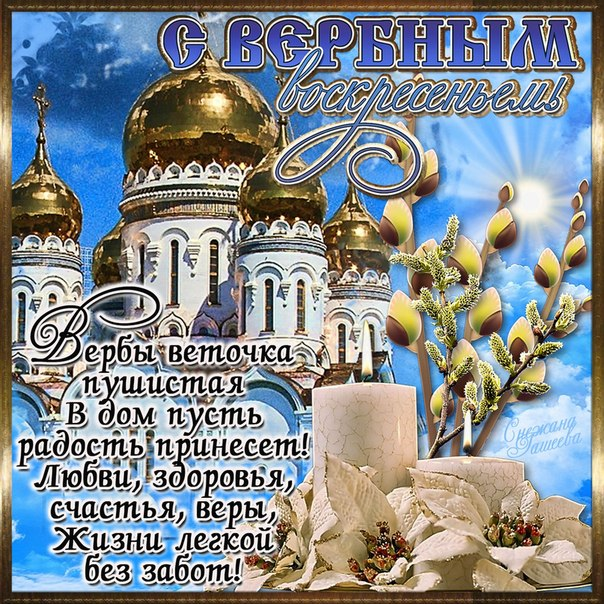 Большие открытки Вербное воскресенье