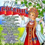 Душевные открытки с днем России
