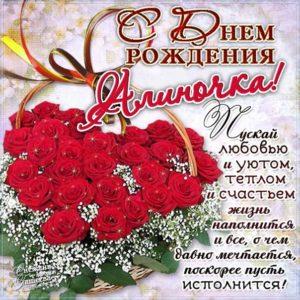 С днем рождения Алина открытка, розы сердечко, с фразами