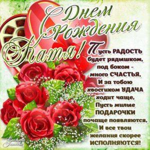 C днем рождения Екатерина розы конфеты