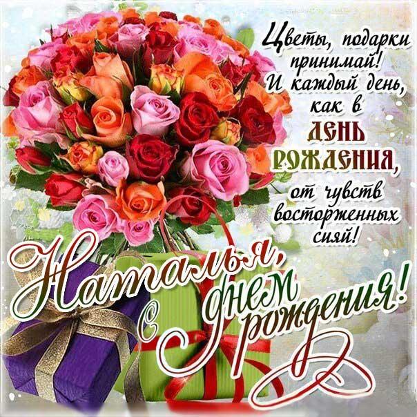 Букет роз открытка с днем рождения Наталья