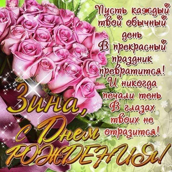 C днем рождения Зинаида открытка розовые розы