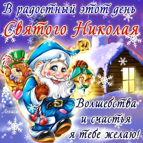 Картинки открытки день святого Николая