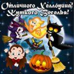 Хэллоуин открытки и картинки