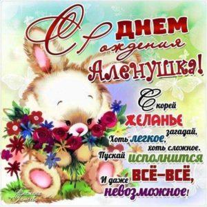 С днем рождения Алена веселая