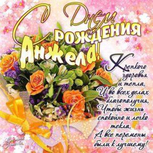 Открытки с днем рождения Анжела, букет, розы, надпись, стих, пожелание