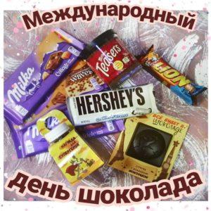 День шоколада картинка поздравить