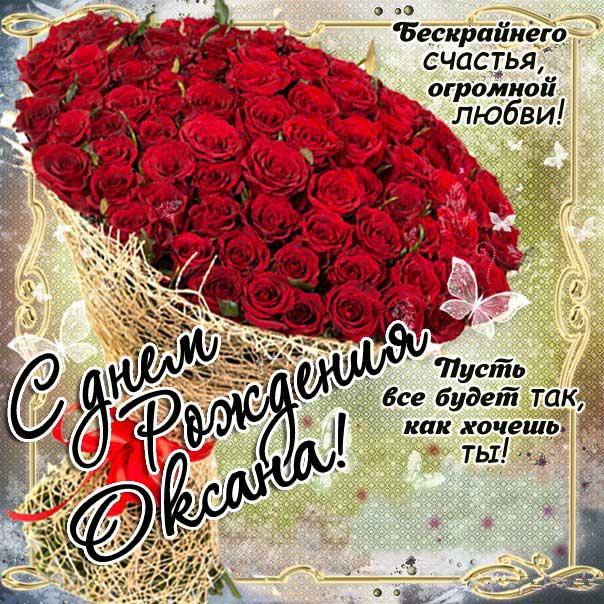 Шикарный букет красных роз открытка с днем рождения Оксана картинка