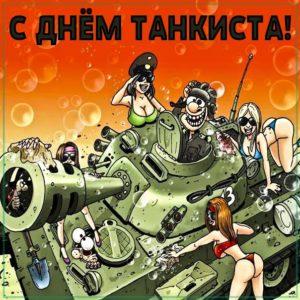 День танкиста веселая - прикольная картинка. Танк, девушки, юмор, надпись.