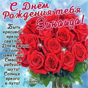 C днем рождения Зинаида открытка с фразами розы