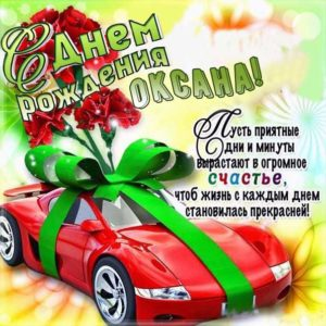С днем рождения Оксана открытка машина, цветы