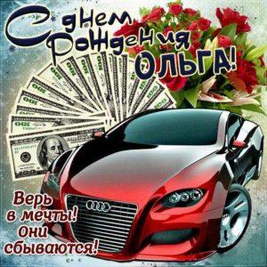 Открытка автомобиль с днем рождения Ольга картинки