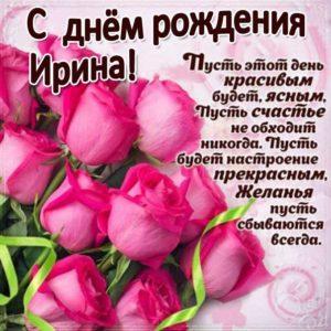 Розы открытка с днем рождения Ирина с фразами в картинках