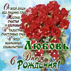 C днем рождения Любаша открытка розы красные