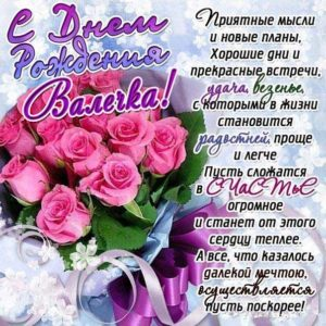 С днем рождения Валентина открытка розы