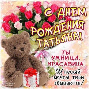 С днем рождения Татьяна картинка мультяшка медведь со стихом