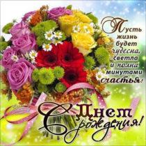 Картинка букет цветов с днем рождения