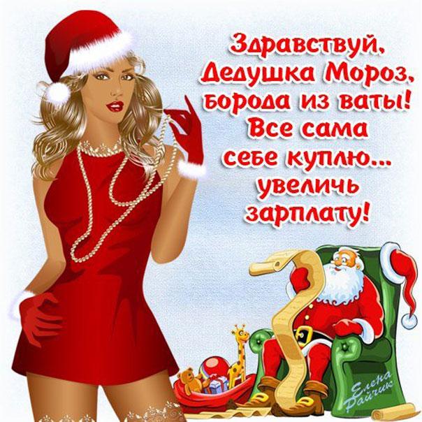 открытка парню на новый год