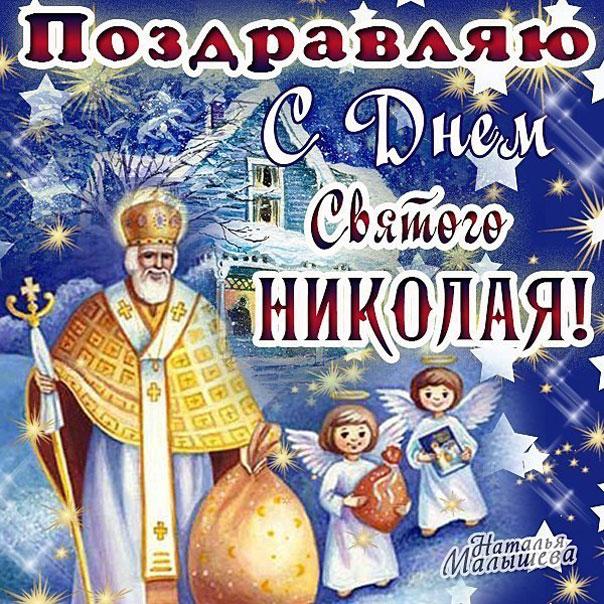 Замечательные открытки день святого Никола